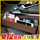 雙USB收納盒 車用 汽車 縫隙置物盒 ...