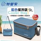 妙管家 藍色保溫保冷袋 9L (35084)二入
