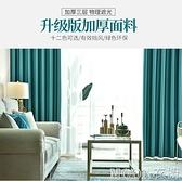 窗簾加厚全遮光窗簾布料成品素色北歐簡約風輕奢高檔大氣客廳臥室 現貨快出