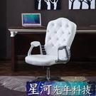 電競椅 歐式電腦椅電競椅家用白色辦公升降轉椅老闆椅書房桌椅主播直播座椅 DF星河光年