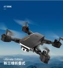 空拍機 4K雙攝像頭無人機 折疊航拍機(...