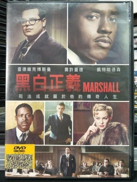 挖寶二手片-P51-039-正版DVD-電影【黑白正義】-查德維克博斯曼 喬許蓋德 凱特哈德森(直購價)
