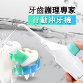 【ENNE】牙齒護理專家-行動沖牙器(S0005)
