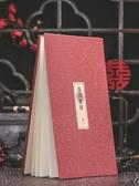 結婚慶用品禮金本嘉賓禮簿婚禮記賬本登記本禮單簽到本創意簽名冊