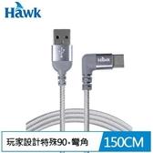 Hawk Type-C 90°彎角充電傳輸線(灰)【本月回饋↘省$60】