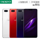 OPPO R15 6.28 吋八核心(6G/128G)智慧型手機(CPH1835)◆送KUBE可通話喇叭+原廠皮套