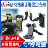 【3期零利率】全新 IS愛思 M78機車手機固定支架 鋁合金底座 防滑PU固定夾 360度旋轉平台