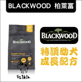 BLACKWOOD柏萊富〔幼犬成長配方,15磅〕