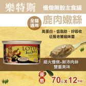 【毛麻吉寵物舖】LOTUS樂特斯 慢燉嫩絲主食罐 鹿肉口味 全貓配方 70g-12件組 貓罐 罐頭