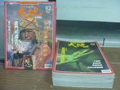 【書寶二手書T4/雜誌期刊_RCB】大地_28~93期間_共10本合售_烈火中重生的祕魯等