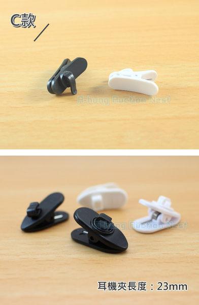【A-HUNG】耳機專用夾 短版 衣領夾 耳機線夾 領夾 耳塞 Beats iPhone5S iPod MP3 耳機夾
