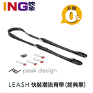 【映象攝影】Peak Design LEASH 快裝潮流背帶 經典黑 快速背帶 寬度19mm
