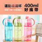 400ml容量專業運動噴霧水壺【LE002】 夏季創意水杯 便攜式飲水瓶 多功能創意水瓶
