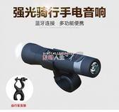 藍芽音響無線藍芽音箱自行車戶外便攜山地騎行手電筒迷你插卡小音響低音炮igo 數碼人生