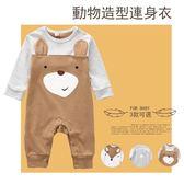 童裝 連身衣 兔裝 爬服 狐狸熊 男童長袖連身衣 三款 寶貝童衣