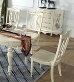 新竹紅毛港【YK018】M305美式復古雕花縷空餐椅(請先來電洽詢有無現貨)