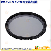 @3C 柑仔店@ SONY VF-72CPAM2 72mm CPL 環型偏光鏡 可抑制反光 公司貨