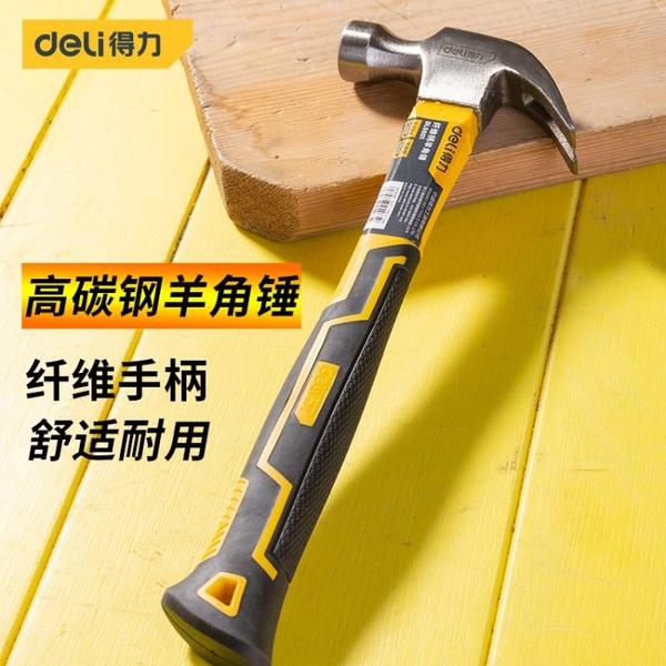 得力工具纖維柄羊角錘高碳鋼錘頭錘子多功能榔頭木工裝修工具家用 初色家居馆