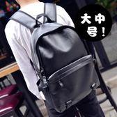 雙肩包 時尚流男包正韓高中大學生書包女PU皮經典休閑旅行電腦雙肩背包