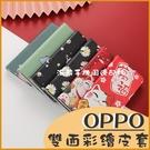 OPPO Reno 4 Reno 4 Pro Reno 4 z 卡通雙面彩繪皮套 側翻插卡保護套 軟殼 影片支架 磁吸側翻皮套
