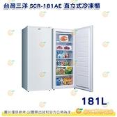 含基本安裝 台灣三洋 SANLUX SCR-181AE 單門 直立式 冷凍櫃 181L 環保新冷媒 隱藏式把手 公司貨