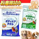 【zoo寵物商城】日本大塚》寵物專用|環...