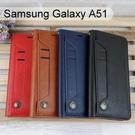 多卡夾真皮皮套 Samsung Galaxy A51 (6.3吋)
