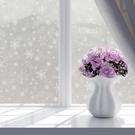 窗簾膜家用磨砂貼膜窗戶貼紙遮光臥室玻璃紙...