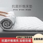 床墊軟墊家用宿舍床褥子學生單人租房專用加厚榻榻米墊被地鋪睡墊【快速出貨】