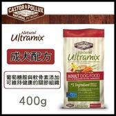 *KING WANG*Natural ultramix 奇跡《成犬-天然食品》-400g