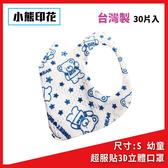 ◤2盒組◢台灣製造 小熊印花 超服貼3D立體 幼童口罩(30片/盒)