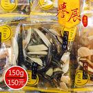 【譽展蜜餞】單包裝杏仁小魚 150g/1...