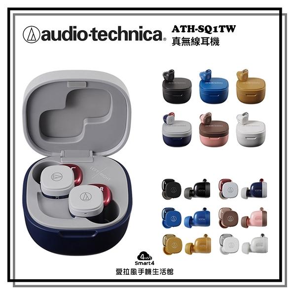 【台中愛拉風│ 鐵三角真無線耳機】 ATH-SQ1TW 支援Fast Pair功能 真無線 藍牙耳機 低延遲模式 公司貨