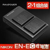 Nikon尼康EN-EL14相機電池D5600 D5300 D5200 D3400 D3200 D3100 D3300 D5100 D5500