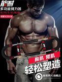臂力器50公斤鍛煉胸肌多功能訓練套裝健身器材裝備家用男士臂力棒