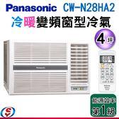 【信源】 4坪【Panasonic國際牌(冷暖變頻)窗型冷氣】CW-N28HA2 (含標準安裝)