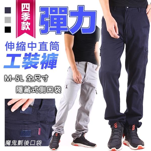 潮流修身工作褲 拉鍊式大側袋 高彈力 透氣 三色【CS衣舖】#7495