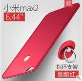手機殼mix2保護套max2手機殼max頂配版男女防摔磨砂硬殼 貝兒鞋櫃