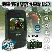 [富廉網] 【ROYAL】台灣皇家 AP188 機車前後錄影行車記錄器