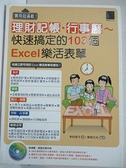 【書寶二手書T9/電腦_J2W】理財記帳‧行事曆~_木村幸子