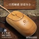 竹滑鼠木電腦滑鼠有線家用游戲靜音可愛創意萌辦公室筆記本臺式小滑鼠usb通用