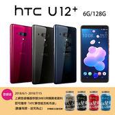 HTC U12+ /U12 plus 128G 雙卡雙待 贈9H玻璃貼