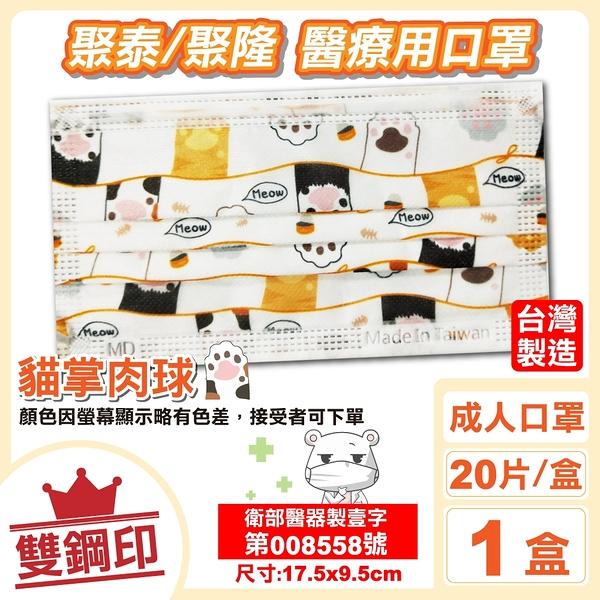 聚泰 聚隆 雙鋼印 成人醫療口罩 (貓掌肉球) 20入/盒 (台灣製造 CNS14774) 專品藥局【2018016】