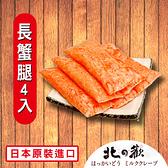 【北之歡】《長蟹腿火鍋料4入裝》㊣日本原裝進口