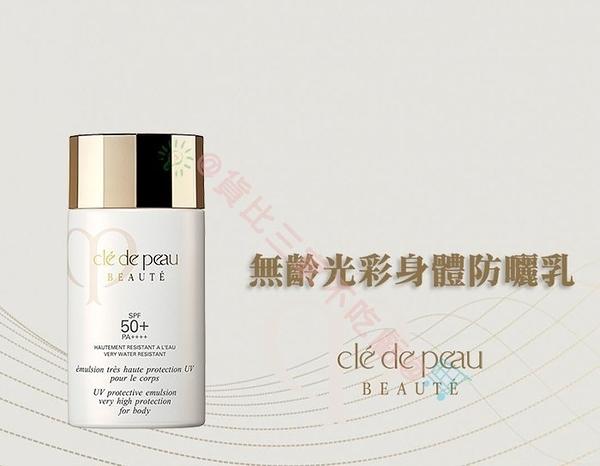 Cle de 肌膚之鑰 激光鑽白身體菁華 水潤 玻尿酸 精華化妝水 精華液 爽膚水 清爽 嫩白 滋養 修護
