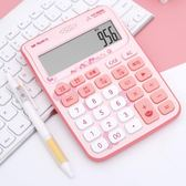 計算機晨光語音計算器粉色財務會計糖果色迷你可愛12位計算機辦公學生用免運
