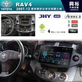 【JHY】2008~2012年TOYOTA RAV4專用10吋螢幕A23系列安卓主機*雙聲控+藍芽+導航+安卓