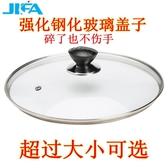鋼化玻璃鍋蓋玻璃蓋子炒鍋鍋蓋透明大小不粘鍋鍋蓋把手家用30/32