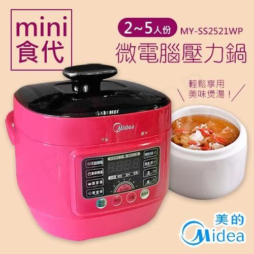 獨下殺【美的Midea】mini食代微電腦壓力鍋 MY-SS2521WP