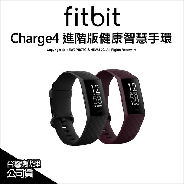 Fitbit Charge4 進階版健康智慧手環 一般版 (黑框黑矽/雙帶) 2色 可刷卡 薪創數位